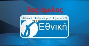 3g_ethniki_2016-2017_1