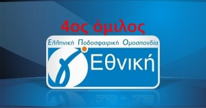 g_ethniki_2016-2017_1